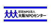認定NPO法人 大阪NPOセンター