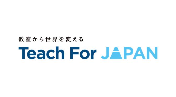 【賛同組織】認定NPO法人Teach For Japan