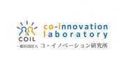 コ・イノベーション研究所