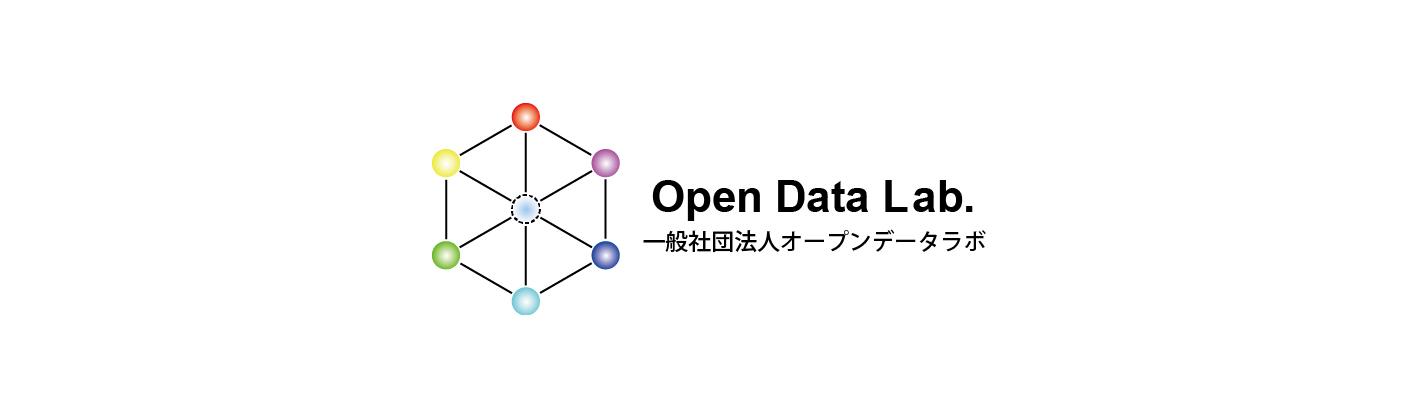 一般社団法人オープンデータラボ