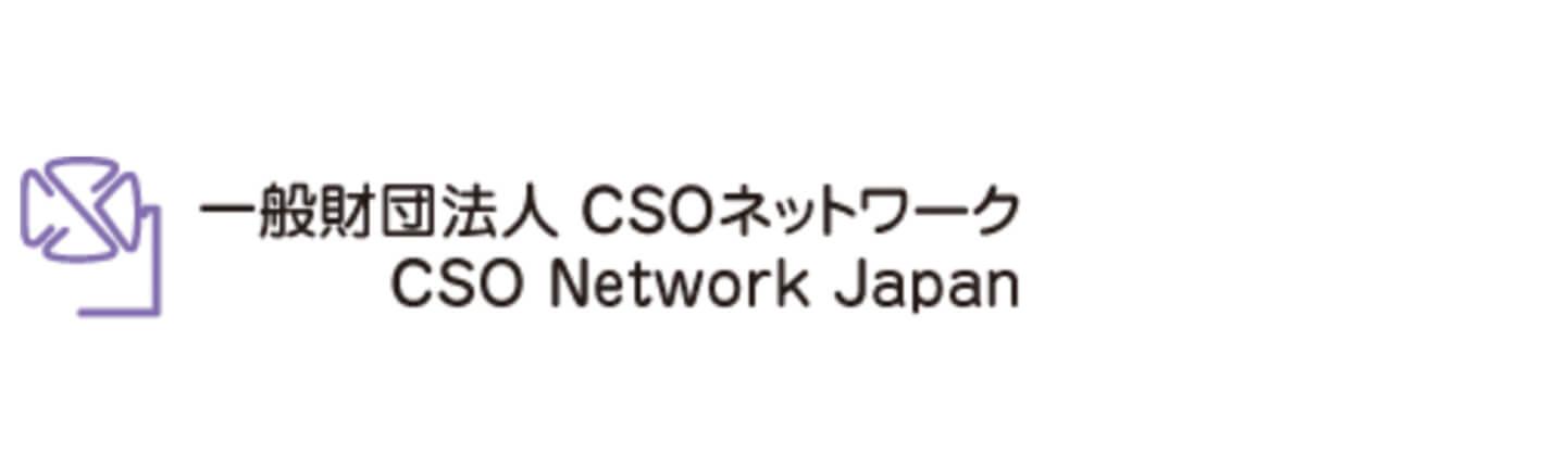 一般財団法人CSOネットワーク