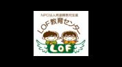 発達障害児支援LOF教育センター