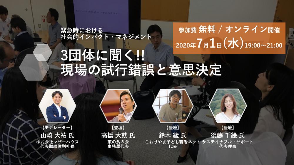 【7/1オンライン開催】 緊急時における社会的インパクト・マネジメント「3団体に聞く!! 現場の試行錯誤と意思決定」