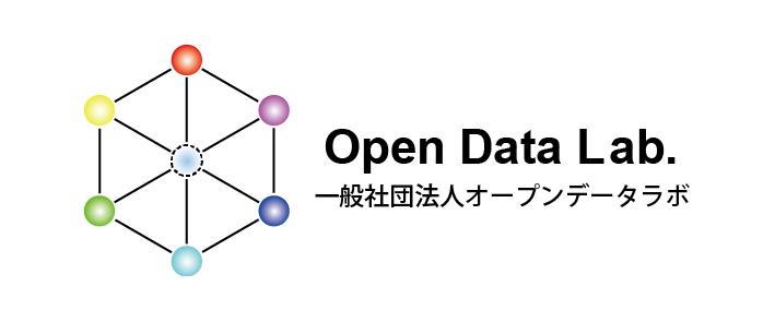 一般財団法人オープンデータラボ
