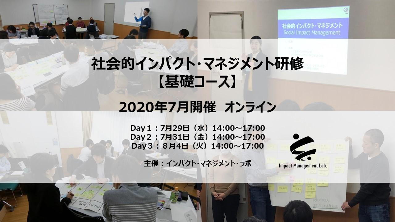 【7/29・31・8/4@オンライン開催】社会的インパクト・マネジメント研修「基礎コース」