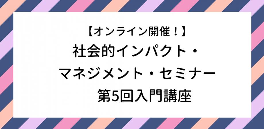 【開催報告】社会的インパクト・マネジメント・セミナー 第5回入門講座