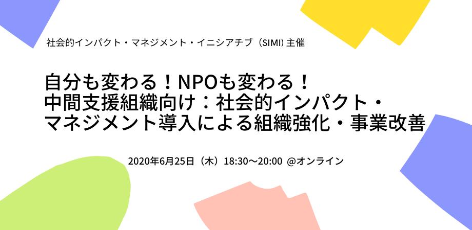 【6/25オンライン開催】自分も変わる!NPOも変わる!中間支援組織向け:社会的インパクト・マネジメント導入による組織強化・事業改善