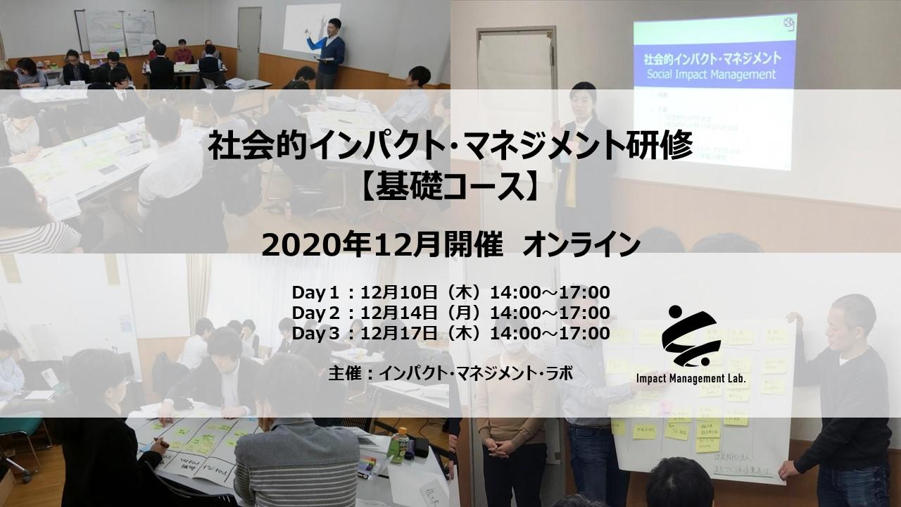 【12/10・14・17開催!】社会的インパクト・マネジメント研修「基礎コース」オンライン