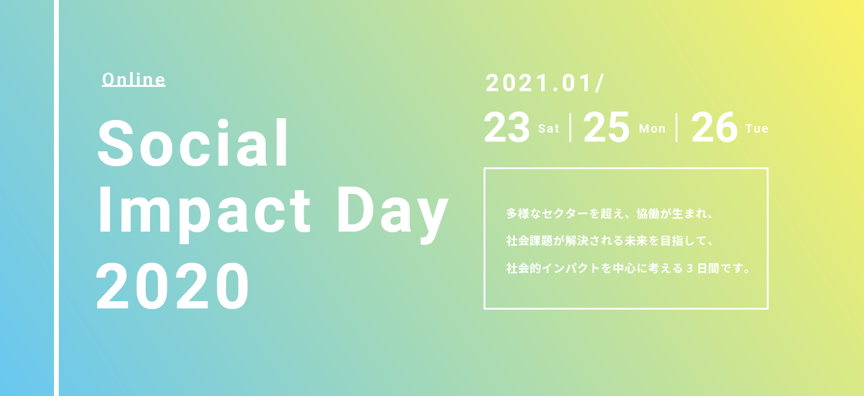 Social Impact Day 2020 開催決定!
