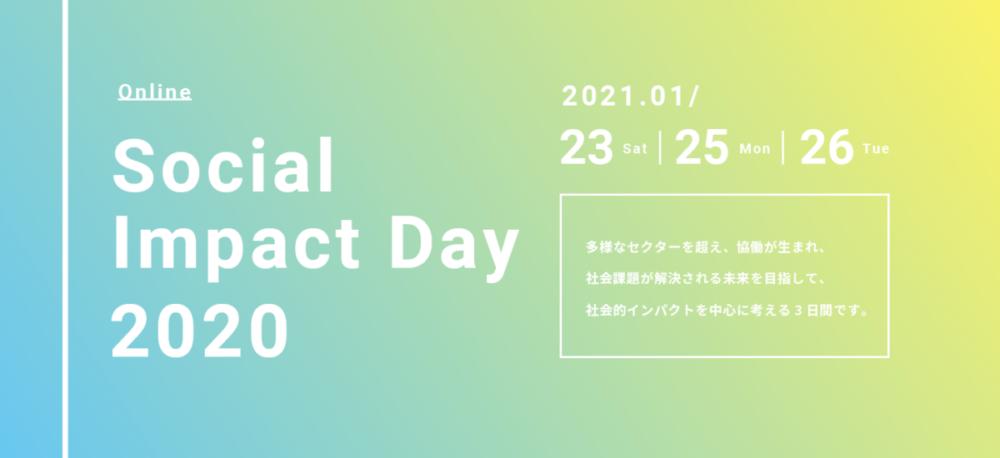 保護中: Social Impact Day 2020 無料・有料セッション資料