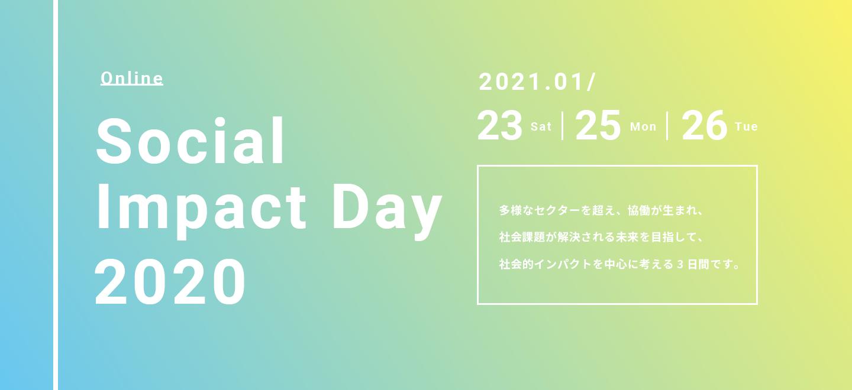 【コラム】Social Impact Day 2020 を終えて