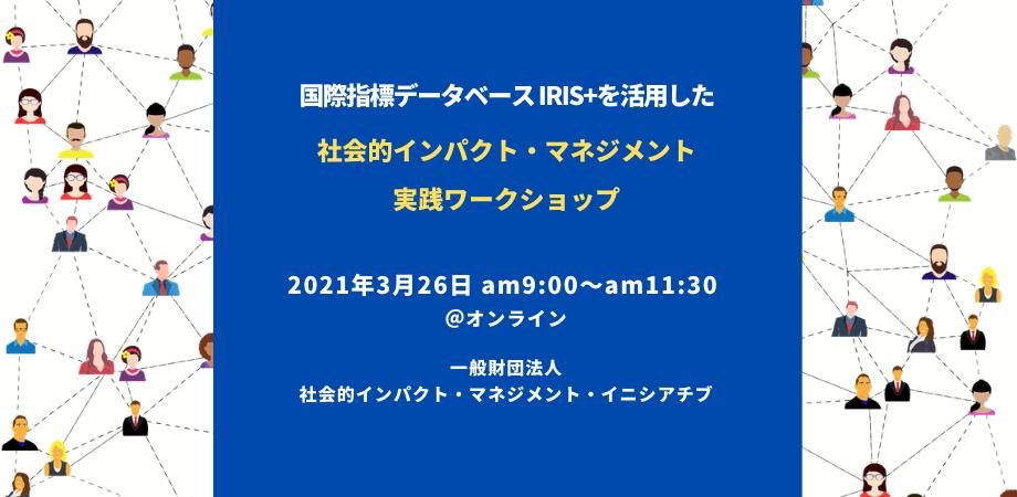 【3/26開催】国際指標データベース IRIS+を活用した社会的インパクト・マネジメント実践ワークショップ