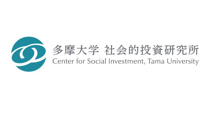 多摩大学社会的投資研究所