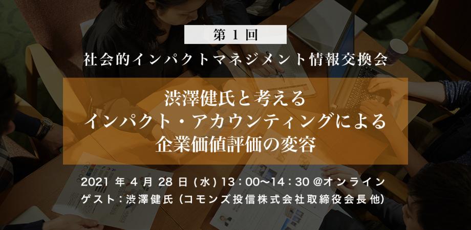 第1回情報交換会「渋澤健氏と考える~インパクト・アカウンティングによる企業価値評価の変容」を開催しました。