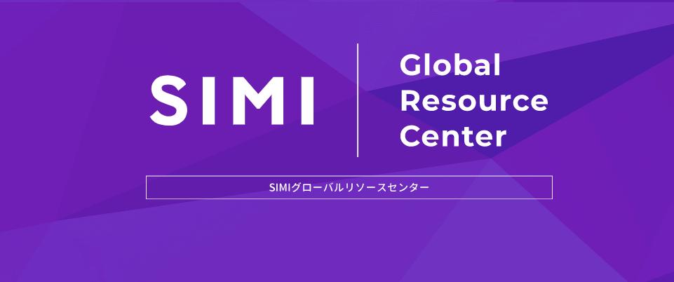 グローバルリソースセンターにGIIN、B Corp関連の新資料を追加しました